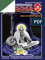 Bhagavan Sri Sri Sri Venkaiah Swamy Sadgurukrupa - 2017 August