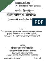Shri Sanatana Dharmaloka Vol 4 (Old Print)