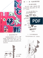 阴宅风水绝断下.pdf