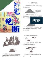 阴宅风水绝断上.pdf