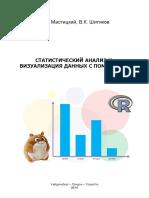 Статистический анализ и визуализация данных с помощью R
