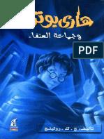 (05)جماعة العنقاء.pdf