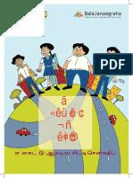 ichangemycity_2017_Tamil_web.pdf