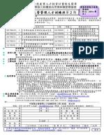 中高階主管管理人才訓練班第2期dm(高雄)-詹翔霖老師