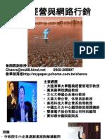106.07.27-商品經營與網路行銷-詹翔霖副教授-創業進階班