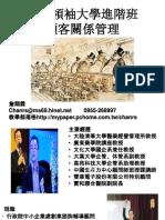 106.08.31-勞工領袖大學進階班-顧客關係管理-詹翔霖副教授