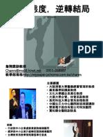 106.10.06-改變態度,逆轉結局-沙鹿勞工育樂中心-詹翔霖副教授
