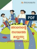 I Change My City Malayalam Book - 2017