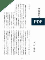 IMADA Kentaro - Sounds of Silent Movies(japanese)