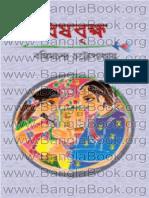Bishbrikkho by Bankimchandra Chattopadhyay