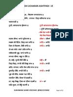 Shudh Ucharan Ashtpadi 15
