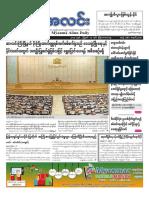 Myanma Alinn Daily_ 17 August 2017 Newpapers.pdf