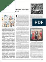 Žerar Bulanže Pesnik i Metafizičar Jinger i Evola