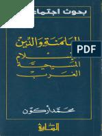 nc_Arkoun_Secularism_Religion.pdf