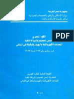 97071981-المصاعد-الكهربائية.pdf