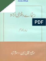 Raahnuma e Daftari Urdu