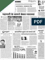 Editorial Amr Ujala 148