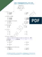 2017 Mar SJKC Confucion KL Standard 6 Math1 吉隆坡尊孔华小 六年级 数学1
