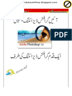Photoshop Urdu BOOK