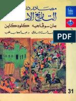 مصادر دراسة التاريخ الاسلامي