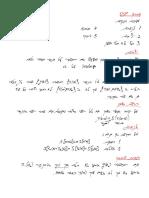 מרתון עיבוד אותות Dsp_1to21 by UPAD