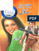 Sakal Imran Series Part 1 by Zaheer Ahmed - Zemtime.com