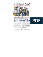 De Graaf Dzhon - Potreblyatstvo Bolezn Ugrozhayu