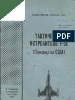 USSR Information book Northrop F-5E