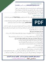تحليل الشخصية عن طريق خط اليد.pdf