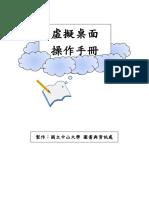 虛擬桌面操作手冊