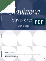 Cpl 230 中文說明書