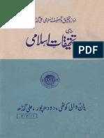 Rijal ul Ghaib pdf