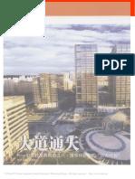 大道通天 中关村系列调查之六 清华科技园的 钻石计划 马文良
