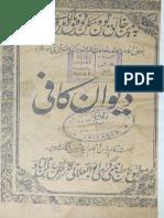 Dewan-e-kafi  Syed kafayat Ali Kafi Muradabadi.pdf