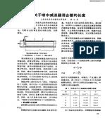 关于喷水减温器混合管的长度