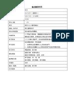 18汉语拼音
