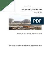 محور روض الفرج ..pdf