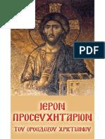 Молитвослов (греческий)