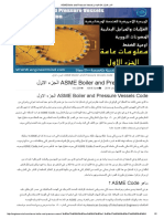 ASME Boiler and Pressure Vessel الجزء الاول _ عقل المهندس1