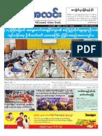 Myanma Alinn Daily_ 19 August 2017 Newpapers.pdf
