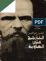 التأرجح على الهاوية .. العام الأخير من حياة دوستويفسكي لـ ايغور فولغين