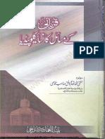 Qurbani Ke Masail Ka Encyclopedia - Mufti Inaam Ul Haq Qasmi