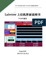 LABVIEW上位机软件说明书V1.0.pdf