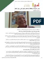 مصر السياسة والثقافة والاعلام والفن تنعي رحيل د رفعت السعيد