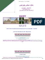 المواقع المقدسة الرحلات - مصر أكتوبر-نوفمبر 2017