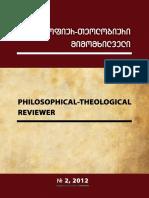 ფილოსოფიურ-თეოლოგიური მიმომხილველი 2