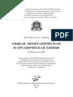 Бабков А.В.-Общая, Неорганическая и Органическая Химия-Медицинское Информационное Агентство (2016)