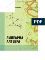 ЛИНЕАРНА АЛГЕБРА.pdf