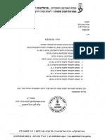 תלונה ללשכת עורכי הדין נגד ברק כהן