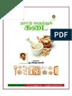 நாட்டு மருந்துக் கடை.pdf